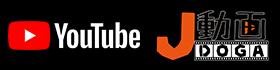 ジェイ動画YouTubeチャンネル